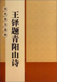 历代墨宝选粹:王铎题青阳山诗