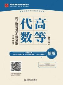 高等代数(第五版)同步辅导及习题全解(高校经典教材同步辅导丛书)