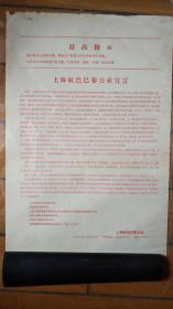 红色文献 上海红色巴黎公社宣言 1966年