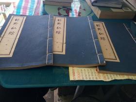 绿野仙踪  上函(一、一0、一一、)3册