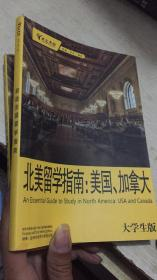 北美留学指南:美国、加拿大(大学生版)