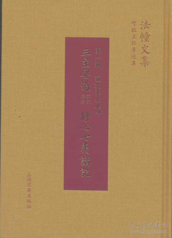 三主要道讲记、三主要道要义、修心七义讲记:法幢文集·智敏上师著述集