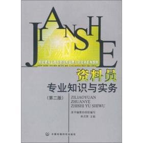 资料员专业知识与实务(第2版)