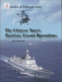 中国军队与海上护航行动(英文版)