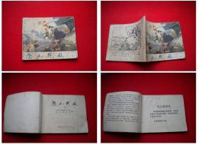 《深山歼敌》上册无封底,60开集体绘,湖北1972.12出版7品, 2561号,连环画