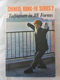 CHINESE KUNG-FU SERIES 2 Taijiquan in 88 Forms(中国功夫2 太极拳88式)英文版