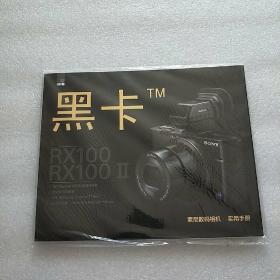 索尼 黑卡 TM :索尼数码相机实用手册(RX100 RX100II) 【未拆封】
