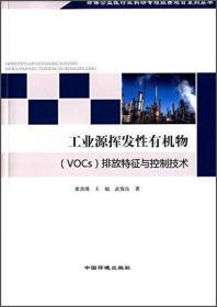 环保公益性行业科研专项经费项目系列丛书:工业源挥发性有机物(VOCs)排放特征与控制技术