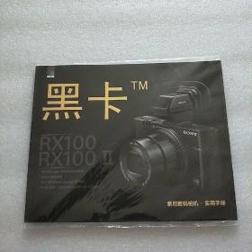 索尼 黑卡 TM :索尼数码相机实用手册(RX100 RX100II)【未拆封】