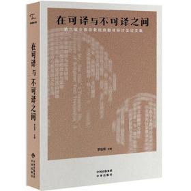 在可译与不可译之间:第三届全国宗教经典翻译研讨会论文集