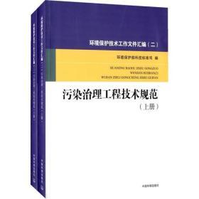 环境保护技术评价工作文件汇编(二)污染治理工程技术规范(上下)