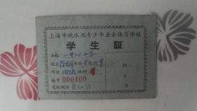 学生证 1975年上海跳水池青少年业余体育学校
