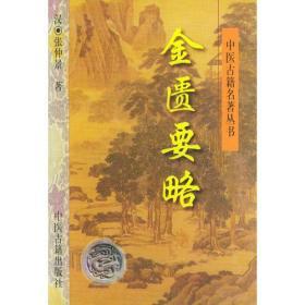 金匮要略——中医古籍名著丛书