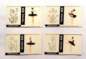 火花卡标:芭蕾舞(4枚)安庆火柴厂