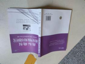 商标确权行政审判疑难问题研究 (附光盘)