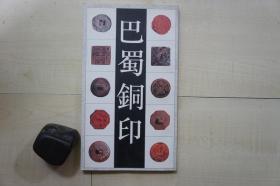 1998年上海书店20开:巴蜀铜印