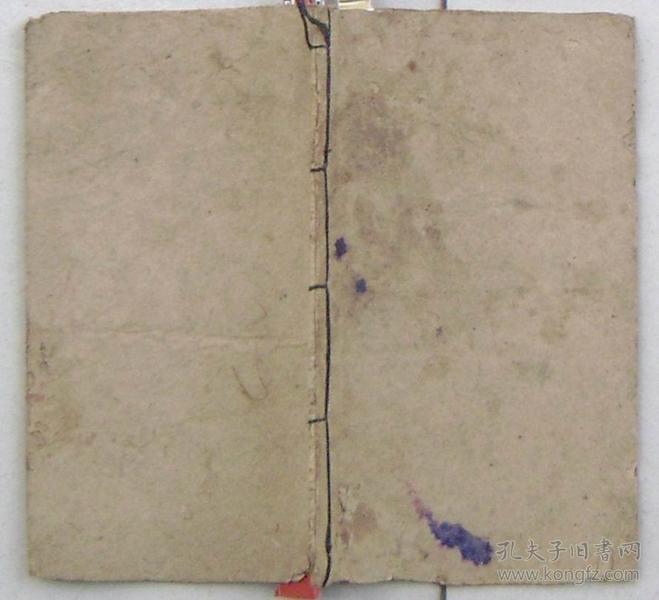 抗战建国 居家必用 传家宝全书 全二册