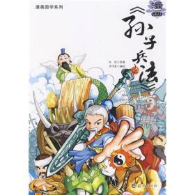 漫画孙子兵法(上)