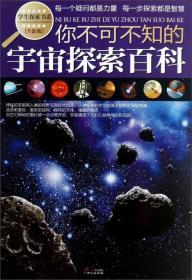 学生探索书系-你不可不知的宇宙探索百科 禹田著 北京日报出
