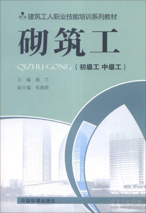 砌筑工 初级工 中级工 专著 姚兰主编 qi zhu gong