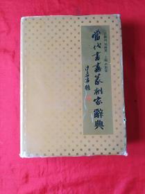 当代书画篆刻家辞典(精装护封16开,1991.1.1印)