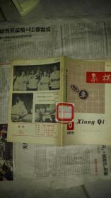 象棋1979-8 (第一届省港澳象棋赛专辑)