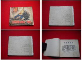 《为革命献出最后一滴血》,60开集体绘,湖北1972.4出版8品, 2564号,连环画