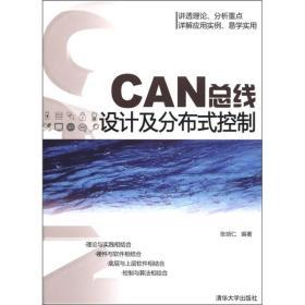 CAN总线设计及分布式控制