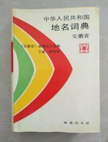 中华人民共和国地名词典.安徽省