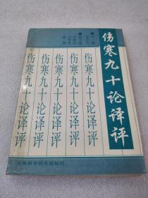 《伤寒九十论译评》稀缺!吉林科学技术出版社 1994年1版1印 平装1册全 仅印1100册
