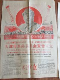 文革老报纸:1967年12月7日(天津市革命委员会宣告成立)