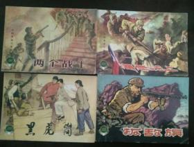 连环画  中国革命斗争故事七 《黑虎岗》《海岸线上》《两个战士》《拔敌旗》全四册