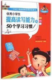学习小冠军阅读系列:优秀小学生提高读写能力的50个学习习惯(双色)