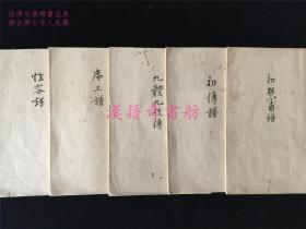 1867年破笠亭森里雪雅子花道秘传本《初禁甫谱》《初传谱》《九体九枝传》《席上谱》《性容谱》等五种抄本。九体九枝传有插花图。花谱插花风水等事。抄写于庆应三年,闺秀书法似颇佳。