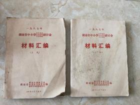 1987年湖南省中小学体育教学运动训练卫生保健研讨会材料汇编