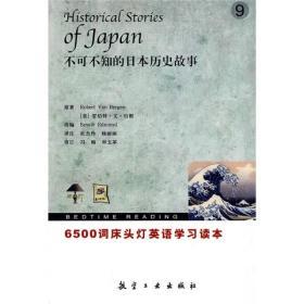 6500词床头灯英语学习读本:不可不知的日本历史故事9(英汉对照)