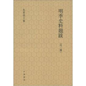 明季史料题跋(外二种)(朱希祖文集)