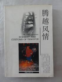腾越风情(腾越文化丛书)