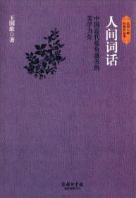 民��大∑���典作品集・中��近代最�盛名的美�W力作:人�g�~�