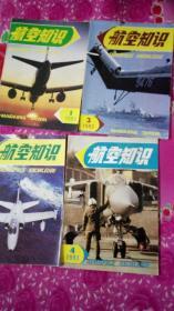 航空知识-1993-1--2--12期