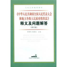 人大工作指导用书:《中华人民共和国全国人民代表大会和地方各级人民政府组织》法释义及问题解答(修订版)