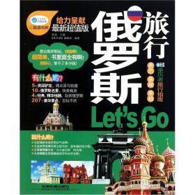 俄罗斯旅行Lets Go (二手书)