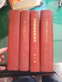 马克思恩格斯选集第一卷- --第四卷全套4卷中共中央马克思恩格斯列宁斯大林著作编译局编人民出版社精装
