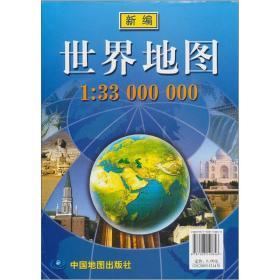 世界地图(袋装)