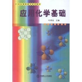 21世纪高职高专系列教材:应用化学基础
