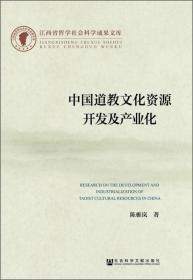 江西省哲学社会科学成果文库:中国道教文化资源开发及产业化