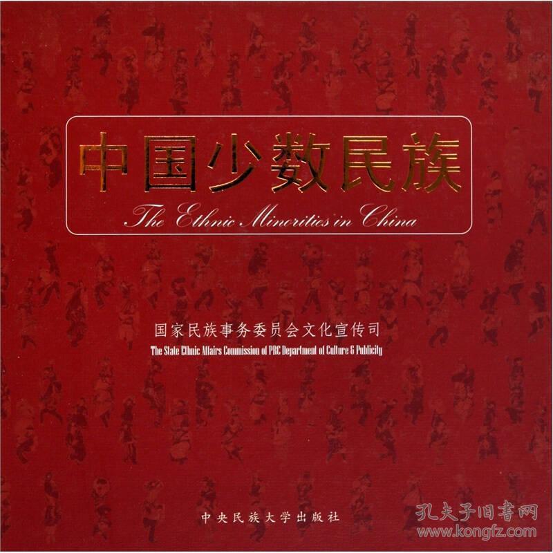 9787811088809-xg-中国少数民族 专著 The ethnic minorilies in China 国家民族事务委员会文化宣传司[