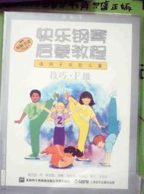 快乐钢琴启蒙教程:技巧·课程·乐理(F级)(原版引进适用于低龄儿童)(共3册)正版现货0224Z