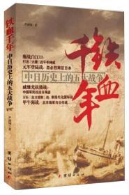 铁血千年-中日历史上的五大战争尹剑翔团结出版社9787512636859