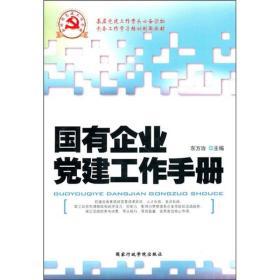国有企业党建工作手册